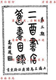 二酉书店旧书目录(第三期)-二酉书店-民国二酉书店刊本(复印本)