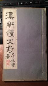 滇骈体文钞( 二卷,二册全。李根源题签)