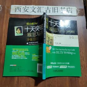 慎小嶷:十天突破雅思写作 剑9版、分卷