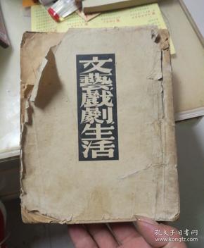 文艺•戏剧•生活(N•丹钦柯著,中华民国35年8月初版。)