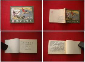 《悟空擒玉兔》西游记24,张治华绘画,湖南1981.9一版一印,357号,连环画