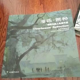 澄怀-映物———饶秀光纸上风景作品