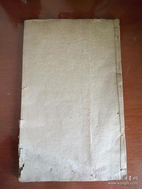 【清刊本】《左绣  春秋经传集解》卷二十七至卷二十八1册