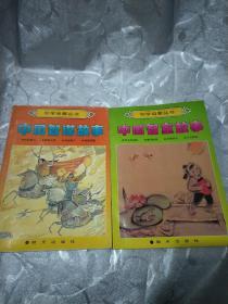 幼学启蒙丛书:中国智通故事+中国智谋故事 2册合售