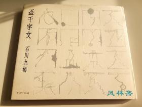杯千字文 石川九杨设计 日本书法家与陶瓷艺术之碰撞