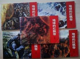 连环画  地球的红飘带(北京小学生连环画。五----九)