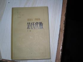 新编 范氏代数  下册                            AE622