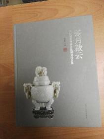 镂月裁云:沈阳故宫博物院藏雕刻精品集(大16开精装)