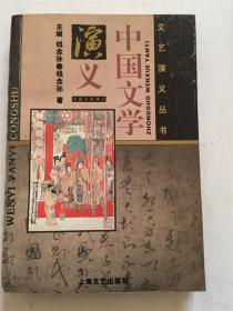 中国文学演义/钱念孙/上海文艺出版社