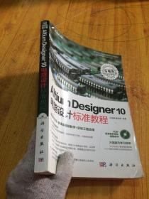 Altium Designer 10电路设计标准教程