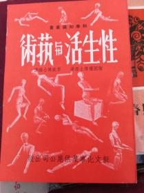 老医书: 性生活与艺术  65年版,包快递
