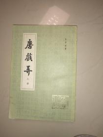 唐戏弄上册(大32开平装)