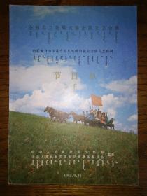 内蒙古自治区莫力达瓦达斡尔族自治旗乌兰牧骑节目单