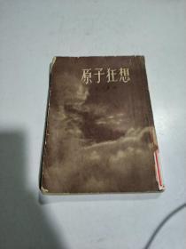 原子狂想(1957年一版一印)