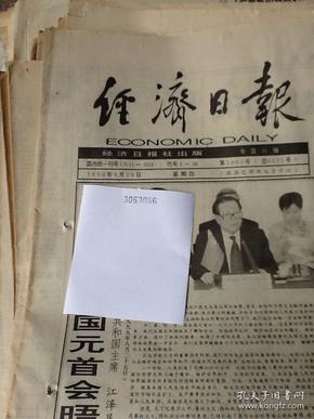 经济日报.1999.8.26