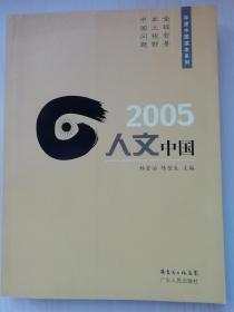 2005年人文中国