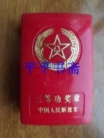中國人民解放軍:三等功獎章(帶盒 4CM)