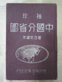 好品民国初版一印精装地图册《袖珍中国分省图》,64开布面精装一册全,世界与地学社 民国三十六年(1947)八月,初版一印刊行。内有彩色插图二十六幅,对民国时期蒙古、印藏边界及南中国海均有标示,是研究中国历史疆域的珍贵资料,品佳如图!