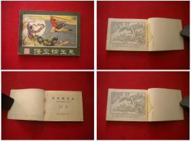 《悟空擒玉兔》西游记24,张治华绘画,湖南1981.9一版一印,359号,连环画