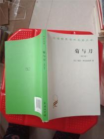 汉译世界学术名著丛书:菊与刀(增订版) 9787100087841