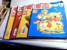 漫画派对2013年(总第168.173.178.179)(4本合售)