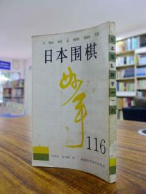 日本围棋妙手116——刘开会/宋子彬 译