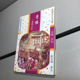 (民国俗文化大观)青楼:罪恶之花 【一版一印 95品+++ 内页干净 实图拍摄 看图下单 收藏佳品】