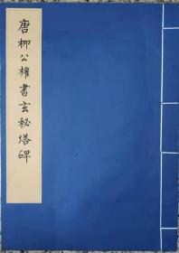 历代碑帖法书珍品选·唐柳公权书玄秘塔碑(线装)