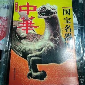 中华国宝名器图鉴