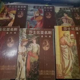 莎士比亚名剧.连环画.1-6册全