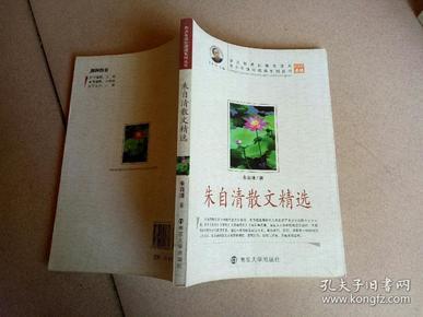 青少年课外阅读系列丛书:朱自清散文集(2014年新)