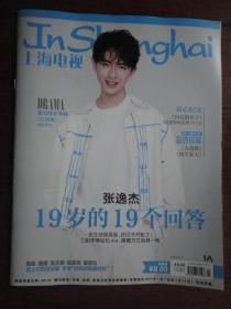 上海电视周刊2019-1A周刊封面张逸杰封底程枫 S-1500