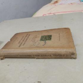 1950年出版俄文原版 少年植物栽培实验小组(大32开布脊精装多植物插图罕见版本国际书店上海分店出版)