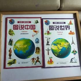 图说中国、图说世界【插图儿童地图集 全两册合售】