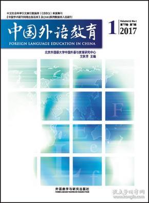 97875135861842017 中国外语教育
