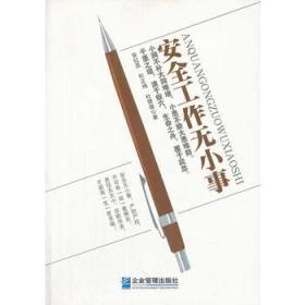 安全工作无小事 安红昌 企业管理出版社 9787516406526