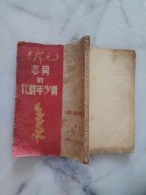 红色文献《毛泽东同志的青少年时代》 内有多幅毛主席像