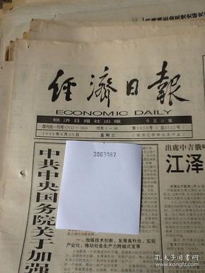 经济日报.1999.8.25