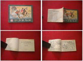 《功满取经回》西游记25,童介眉绘画,湖南1981.6一版一印,363号,连环画缺后页