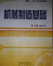二手正版 机械制造基础 9787200098143