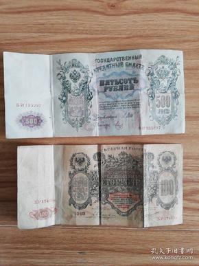 1912年俄国500卢布1919年100卢布合售(印刷精美)