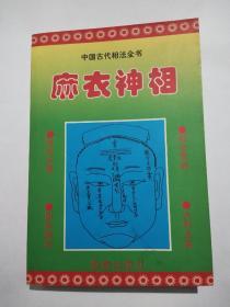 麻衣神相(中国古代相法全书)