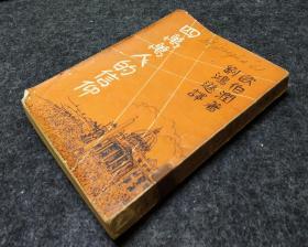 欧泊润著刘鸿逊译《四万万人的信仰》上册一厚册