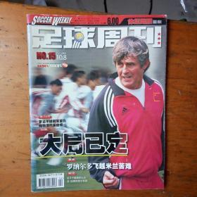 足球周刊2001年10月8号,总第15期,无海报)