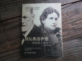 师从弗洛伊德——我的私人笔记(1912—1913)
