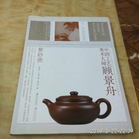 中国工艺美术大师顾景舟:紫砂壶(3架)