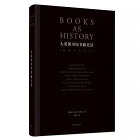 大英图书馆书籍史话:超越文本的书