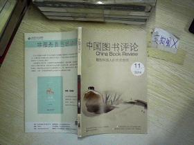 中国图书评论  2014 11