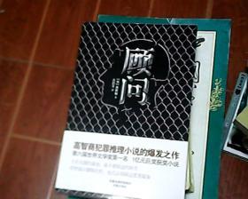 顾问 高智商犯罪推理小说 (第六届世界文学奖第一名)