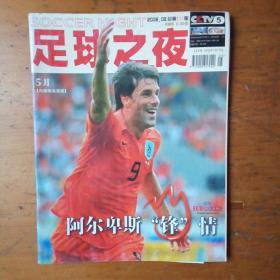 足球之夜(2008年 第5期 总第111期/有海报)